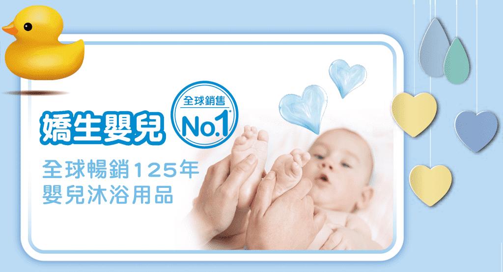 嬌生嬰兒 全球暢銷125年 嬰兒沐浴用品  嬌生嬰兒 全球銷售第一*