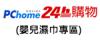 pchome-eretailer-logo-2.png